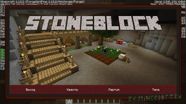 StoneBlock - Каменная версия скайблока [1.12.2] [Клиент] [Rus]