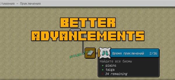Better Advancements - улучшенные достижения [1.12.2]