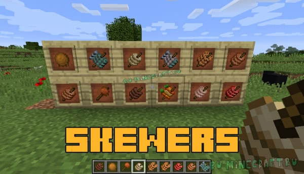 Skewers - еда на шампурах [1.12.2]