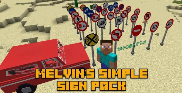 Melvin's Simple Sign pack - пак дорожных знаков [MTS] [1.12.2]