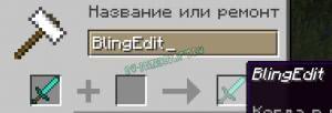 BlingEdit - датапак с функциями World Edit [1.13.2] [Датапак]