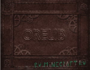 OreLib - ядро [1.12.2]
