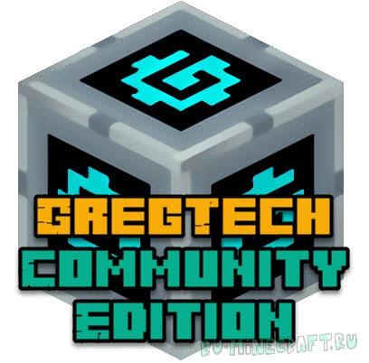 GregTech Community Edition - грег теч, аддон IC2 [1.12.2]