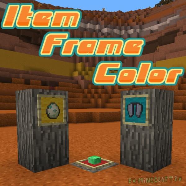 Item Frame Color - датапак на цветные рамки [1.13.2]