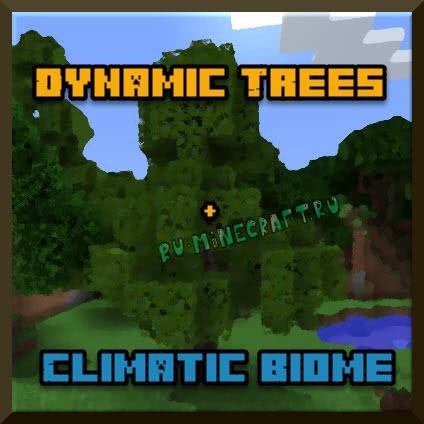 Dynamic Trees совместимость с Climatic Biomes [1.12.2]