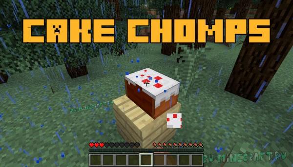 Cake Chomps - новые эффекты и звуки у торта [1.12.2]
