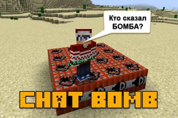 Chat Bomb - трллинг бомба [1.11.2] [1.10.2]