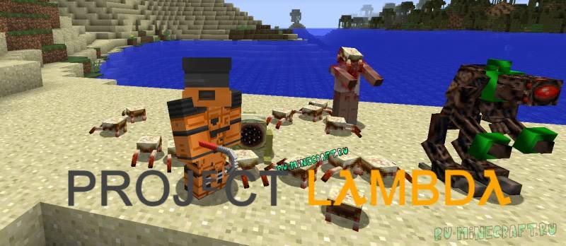 Project Lambda - мод на Халф-Лайф [1.12.2]