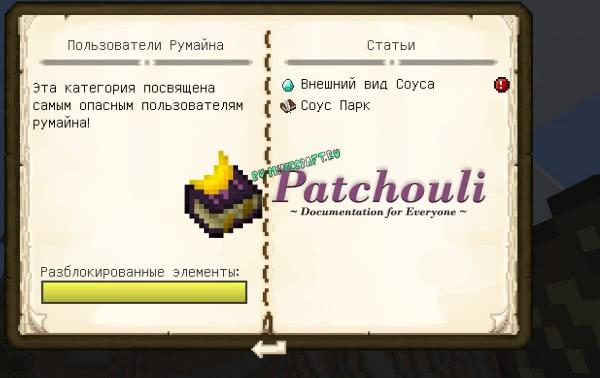Patchouli - книга для создания гайдов и вики в модах и модпаках [1.16.3] [1.15.2] [1.14.4] [1.12.2]