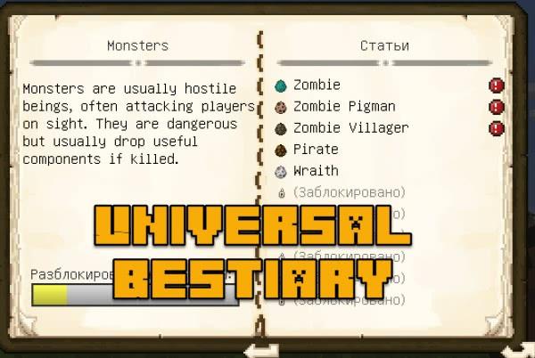 Universal Bestiary - универсальный бестиарий [1.12.2]