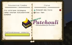 Patchouli - книга для создания гайдов и вики в модах и модпаках [1.16.5] [1.15.2] [1.14.4] [1.12.2]