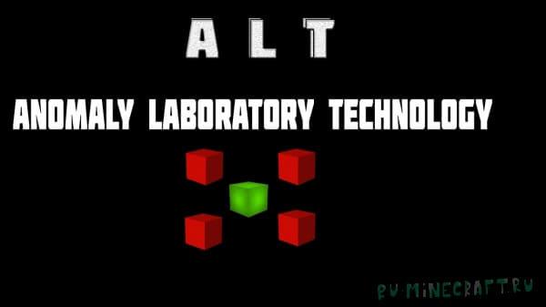 Карта Secret laboratory ALT [1.12.2]