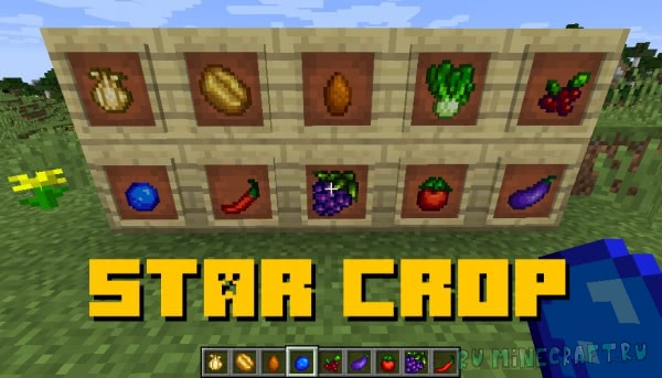 Star Crop - почувствуй себя фермером [1.14.4] [1.12.2]