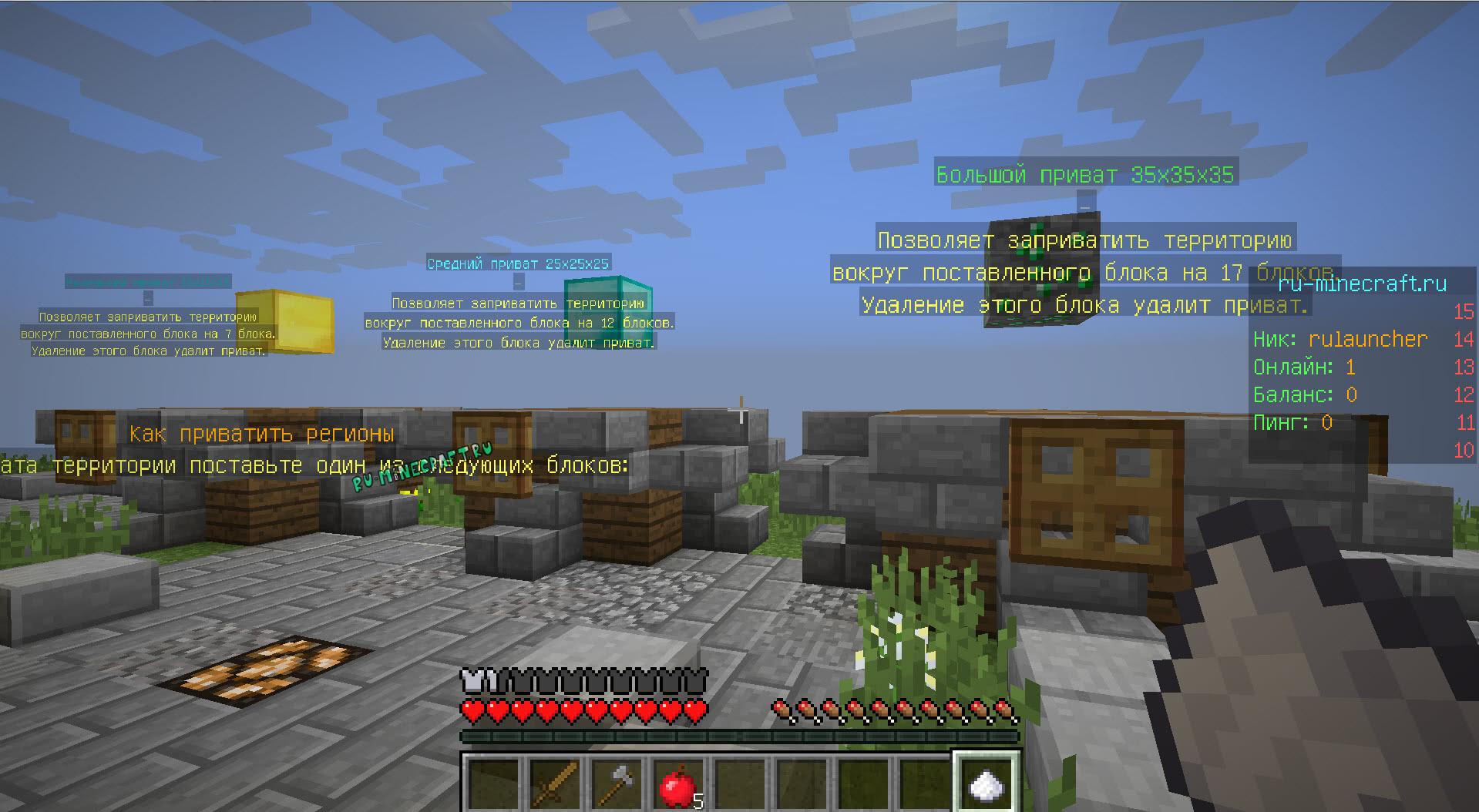 minecraft pex hack скачать беспла