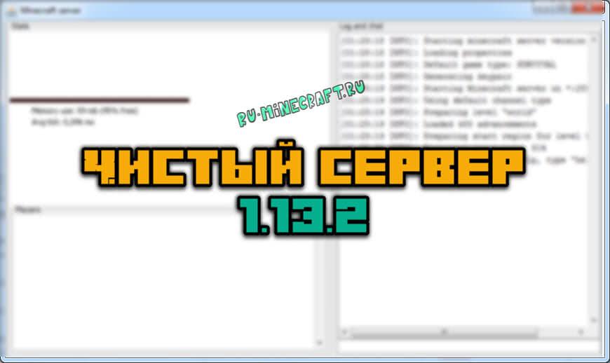 Как залить сборку сервера minecraft на хостинг как дать админку через хостинг