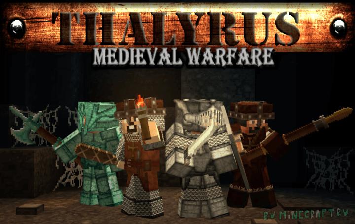 Thalyrus Medieval Warfare - средневековый ресурспак [1.16.5] [1.15.2] [1.12.2] [32x]
