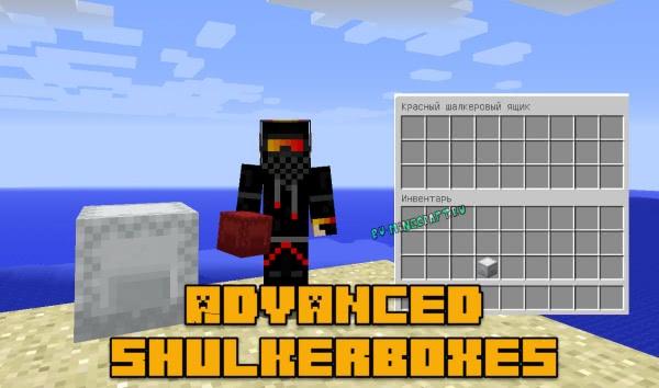 Advanced Shulkerboxes - портфель из ящика шалкера [1.15.2] [1.14.4] [1.12.2] [1.11.2]