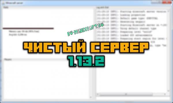 Чистый сервер Майнкрафт 1.13.2 (официальный сервер)