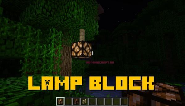 Lamp Block - просто лампа [1.15.2] [1.14.4] [1.13.2] [1.12.2]