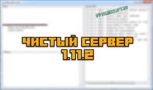 Чистый сервер Майнкрафт 1.11.2 (официальный сервер)