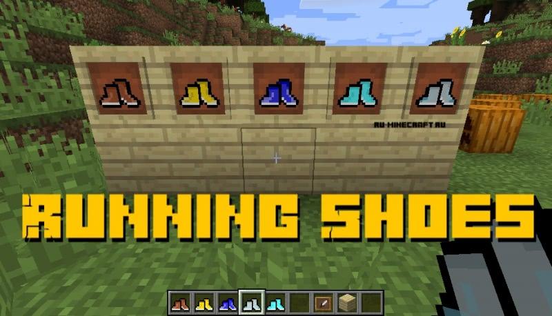 Running Shoes - обувь для бега [1.12.2]