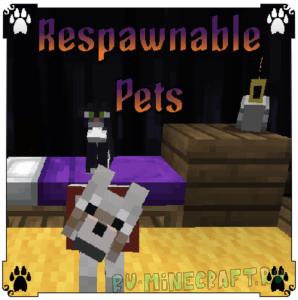 Respawnable Pets - респавн животных [1.17.1] [1.16.5] [1.15.2] [1.14.4] [1.12.2]