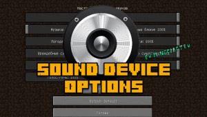 Sound Device Options - смена устройства воспроизведения [1.16.3] [1.15.2] [1.14.4] [1.13.2] [1.12.2]