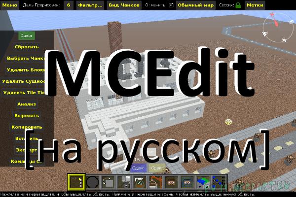 MCEdit - русификатор МСедит