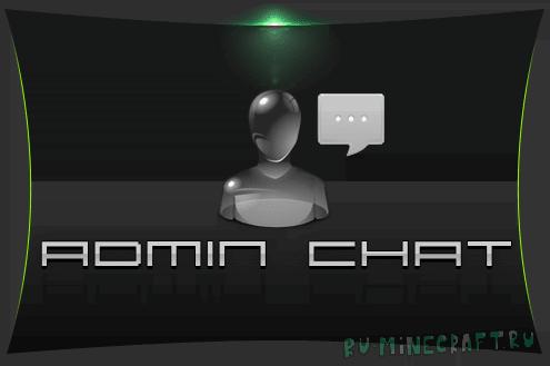 AdminChat - каналы в чате [1.12.2-1.9] [Plugins]