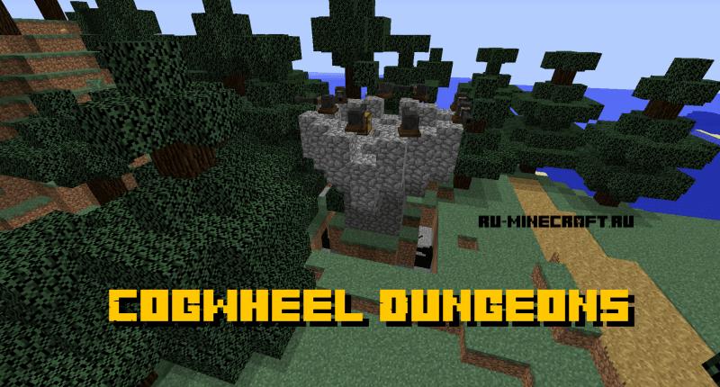 Cogwheel Dungeons - данжи и мобы, броня, оружие [1.12.2]