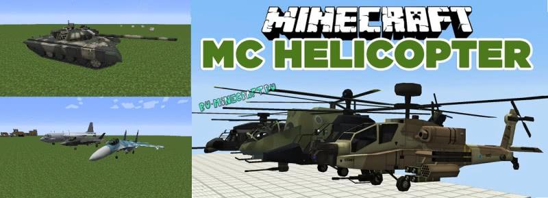 MCHeli - Реалистичные самолеты и вертолеты, танки [1.7.10] [1.7.2] [1.6.4]