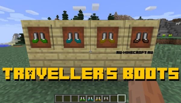 Traveller's Boots - сапоги путешественника [1.15.2] [1.14.4] [1.12.2]