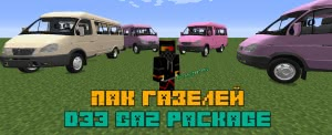 D33 Gaz package - Машина Газель [1.7.10]