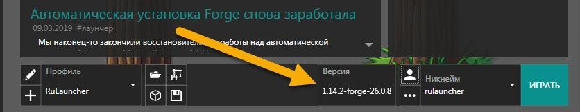 minecraft forge 1.14.2