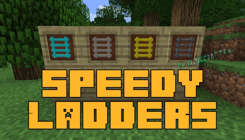 Speedy Ladders - быстрые лестницы [1.16.5] [1.15.2] [1.14.4] [1.12.2]