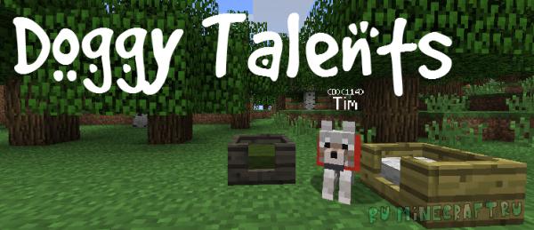 Doggy Talents - таланты, прокачка собаки [1.16.5] [1.15.2] [1.14.4] [1.12.2] [1.11.2] [1.8.9] [1.7.10]