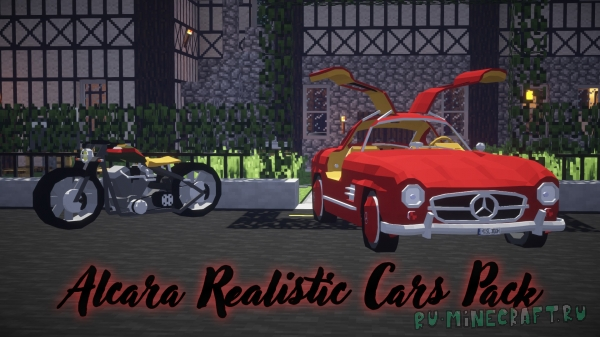 Alcara Realistic Cars Pack - реалистичные машины, суперкары [1.12.2] [1.7.10]