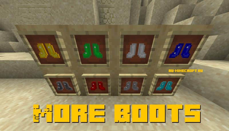 More Boots - больше обуви [1.17.1] [1.16.5] [1.14.4]