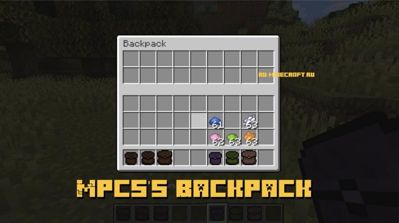 Mpcs's Backpacks - несколько видов рюкзаков [1.14.4]