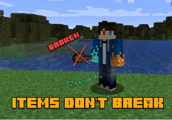 Items Don't Break - сломанные инструменты [1.14.4] [1.13.2] [1.12.2]
