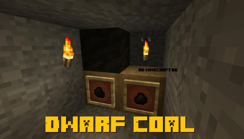 Dwarf Coal - новый уголь и маленький факел [1.16.2] [1.14.4]