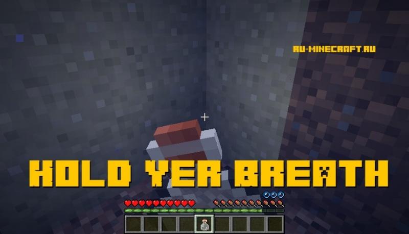 Hold Yer Breath - бутылки с воздухом [1.16.1] [1.12.2]