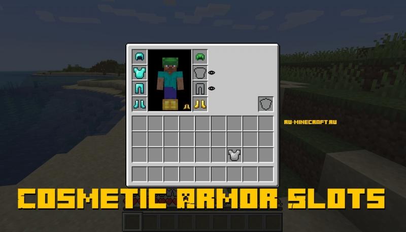 Cosmetic Armor Slots - убираем броню с игрока, косметическая броня [1.14.4]