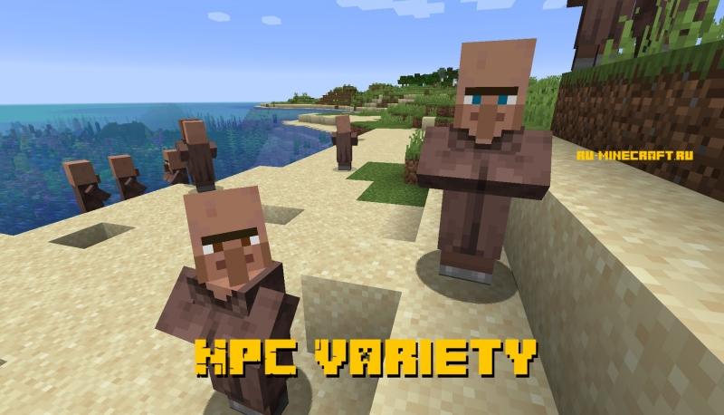 NPC Variety - разные жители [1.16.5] [1.14.4]