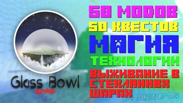Glass Bowl(survival) - выживание в стеклянных шарах. [1.7.10]