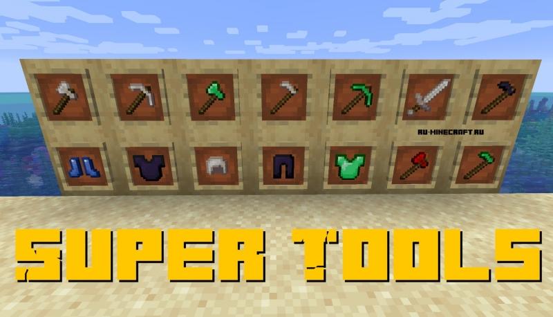 Super Tools - инструменты из новых материалов [1.16.5] [1.15.2] [1.14.4]
