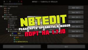 NBTedit - Редактируй предметы и мобов [1.7.10]