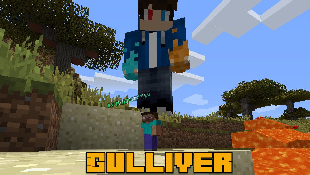 Gulliver Mod 1.7.10 Jar