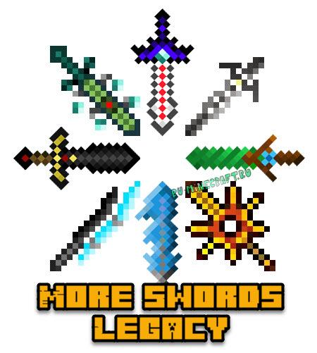 More Swords Legacy - уникальные мечи и чары [1.12.2]