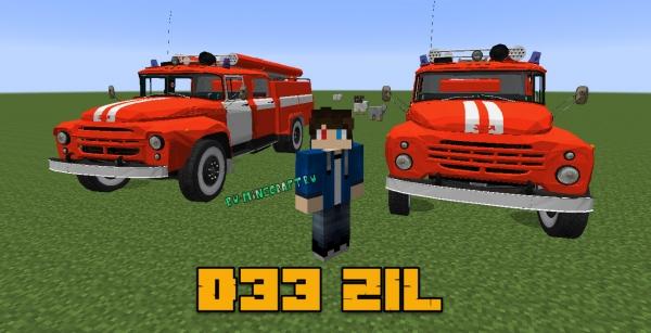 D33 ZIL Package - пожарная машина ЗИЛ АЦ 40 [1.7.10]